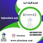 لیست فروشندگان هیدروکلریک اسید