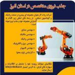 استخدام مهندس صنایع