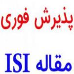 چاپ تضمینی مقاله ISI با هزینه مناسب
