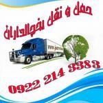 خدمات حمل بار یخچالی توسط انواع کامیون یخچالدار