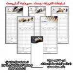 چاپ فاکتور با طراحی رایگان در شیراز