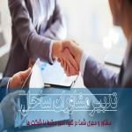 سامانه تخصصی ثبت شرکت ها نام و علائم تجاری