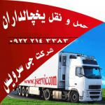 تامین ماشینهای یخچالدار ویژه حمل لبنیات در اردبیل