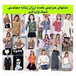 عمده فروشی لباسهای مجلسی زنانه و دخترانه وارداتی شیک dargahanclothing