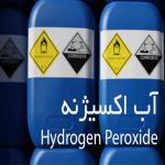 فروش آب اکسیژنه - قمیت آب اکسیژنه - آب اکسیژنه
