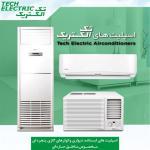 فروش کولر گازی برای مناطق گرمسیر ( ارزان)