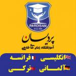 آموزشگاه زبان های خارجی پردیسان