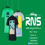 پوشاک مردانه و زنانه RNS