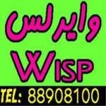 فروش وایرلس و نصب WISP
