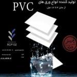 فروش ورق فومیزه pvc
