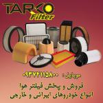 فروش انواع فیلتر هوا خودرو های سبک ایرانی و خارجی