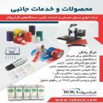 ارائه انواع مدیا و خدمات جانبی دستگاههای کاترپلاتر