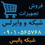 فروش گسترده تجهیزات شبکه و وایرلس