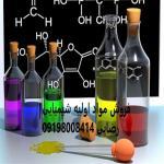 فروش انواع مواد اولیه شیمیایی دارویی ،غذایی،آرایشی