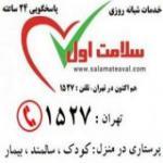 پرستار سالمند و کودک در منزل - تهران