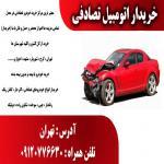 خریدار اتومبیل تصادفی چپی رنگدار در تهران و کرج و شهریار و سراسر ایران