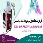 فروش دستگاه لیزر موهای زائد در اصفهان با اقساط بدون بهره
