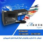 فروش ، راه اندازی و پشتیبانی شبکه