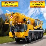 اجاره جرثقیل تهران| شبانه روزی