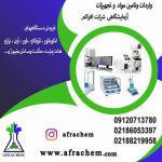 تولید و توزیع تجهیزات آزمایشگاهی