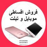 فروش اقساطی موبایل و تبلت به سراسر کشور
