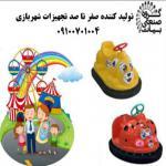 فروش انواع ماشین شارژی وموتورشارژی کودک