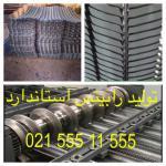 تولید و فروش رابیتس و میلگرد 10 ساده سبک 02155511555