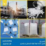 فروش مواد شیمیایی و فروش مواد پلیمری
