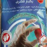 دستکش فریزری یکبار مصرف