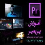 آموزش حرفه ای پریمیر Eduis & Premiere و تدوین فیلم در کرج