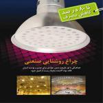 چراغ روشنایی صنعتی فوق کم مصرف