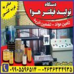 فروش دستگاه تولید فیلتر هوا