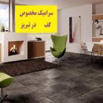 فروش اینترنتی سرامیک کف در تبریز