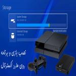 نصب بازی PS4 کنسول پلی استیشن ۴ پی اس فور کپی خور