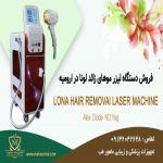 فروش دستگاه لیزر موهای زائد در ارومیه با اقساط بدون بهره