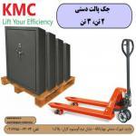 جک پالت (pallet truck) شاخک کوتاه- دو سال گارانتی KMC