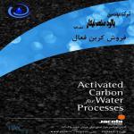 کربن اکتیو - تصفیه آب صنعتی