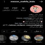 پوشاک بچه گانه mehfakids