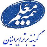 بیمه معلم. نمایندگی علی شیرازی
