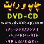 چاپ و رایت دی وی دی سی دی