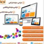 طراحی انوع وب سایت و سامانه های تحت وب