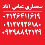 سمساری عباس آبادبهترین وبالاترین خریدارکلیه لوازم منزل در تمام مناطق تهران