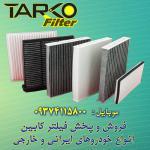 فروش انواع فیلتر کابین خودرو های سبک ایرانی و خارجی
