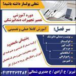 آموزشگاه تعمیر تجهیزات دانپزشکی  و پزشکی تبریز
