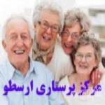 پرستاری ومراقبت از سالمند و بیمار