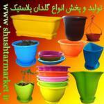 تولید و پخش انواع گلدان پلاستیک