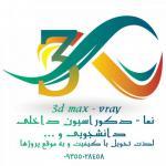 انجام پروژه های 3dmax-vray نما دکوراسیون دانشجویی صنعتی و..