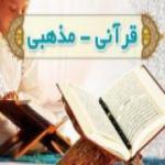 برنامه های اندرویدی قرآنی و مذهبی