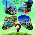 تور ترکیه ( وان ) زمینی اقامت در هتل هتل هالدی 4 ستاره