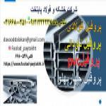 پروفیل فولادی-پروفیل-فولاد پروفیل-پروفیل ناودانی